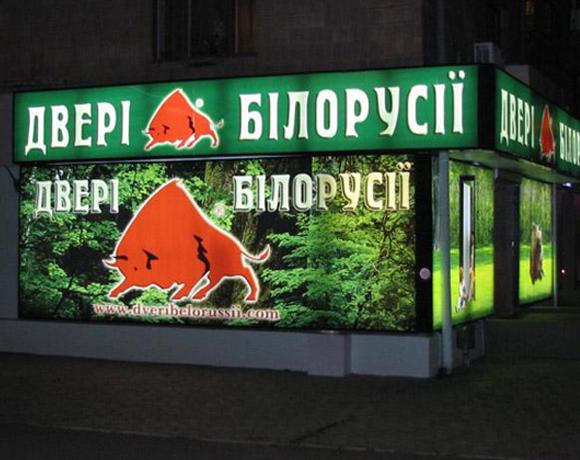580x460-dveri-belorusii