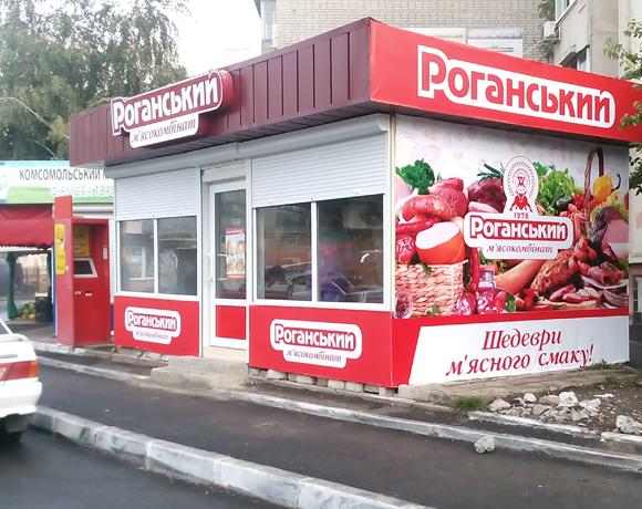 580x460-reklama-kiosk