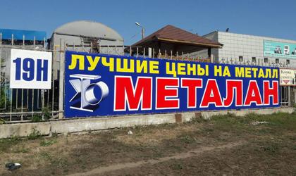 Печать и монтаж баннера для Металана