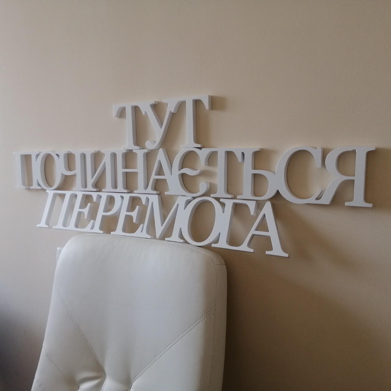 деревянные буквы на стену