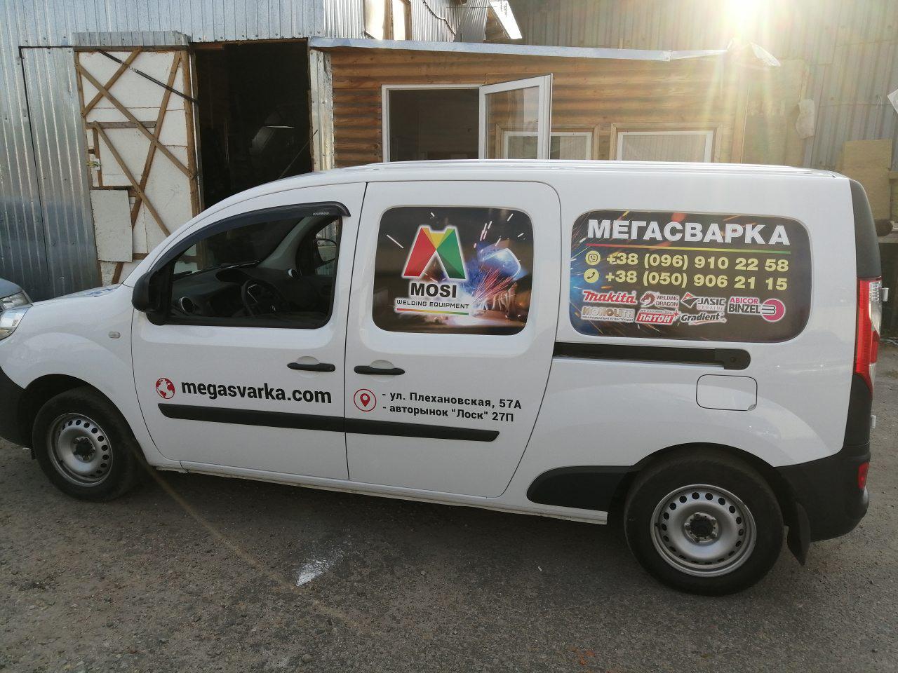 megasvarka-2
