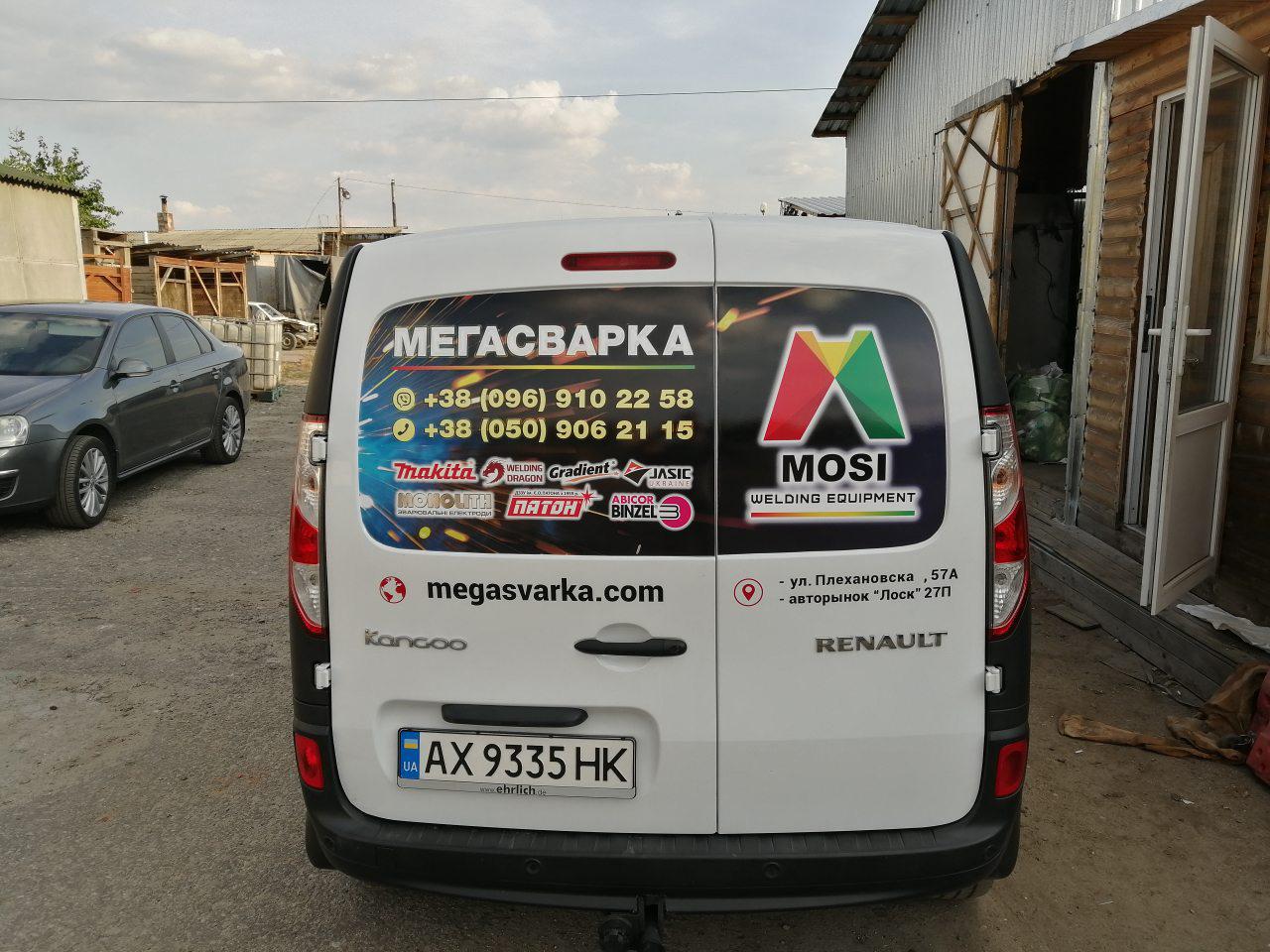 megasvarka-3