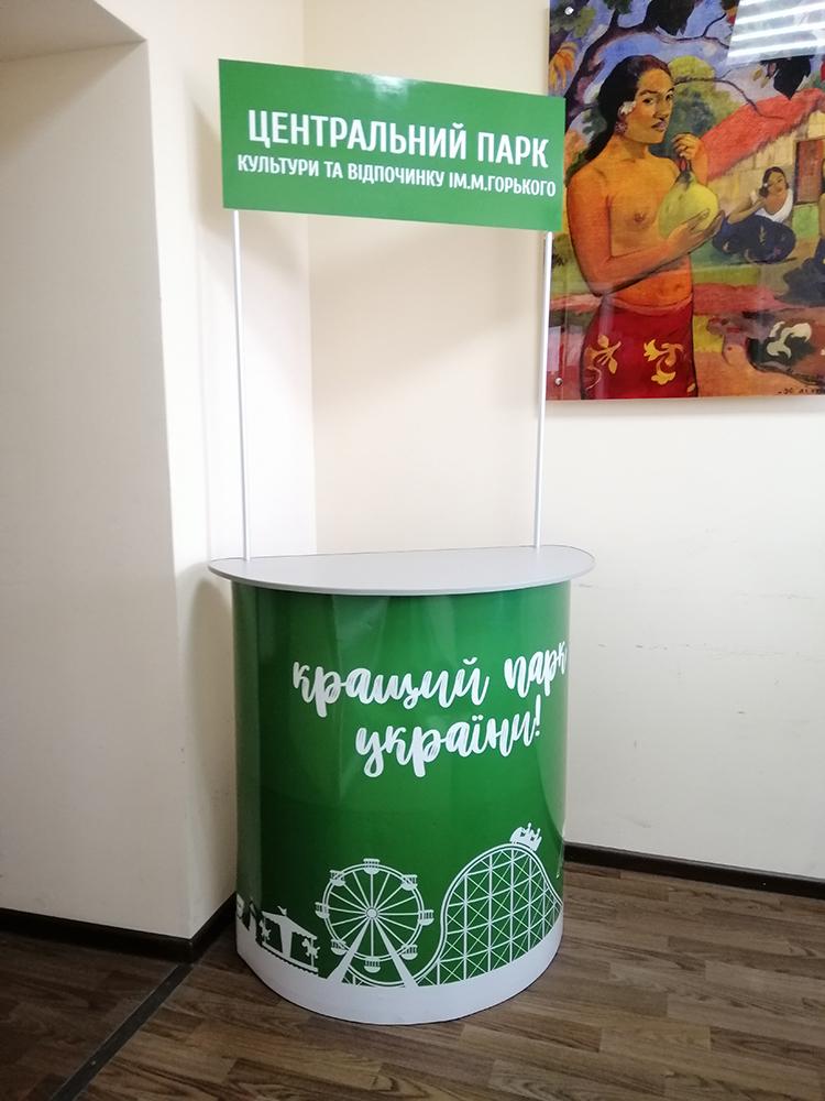 Промостол для парка им.Горького