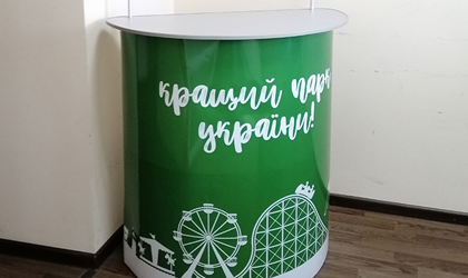 Промостол для Парка Горького