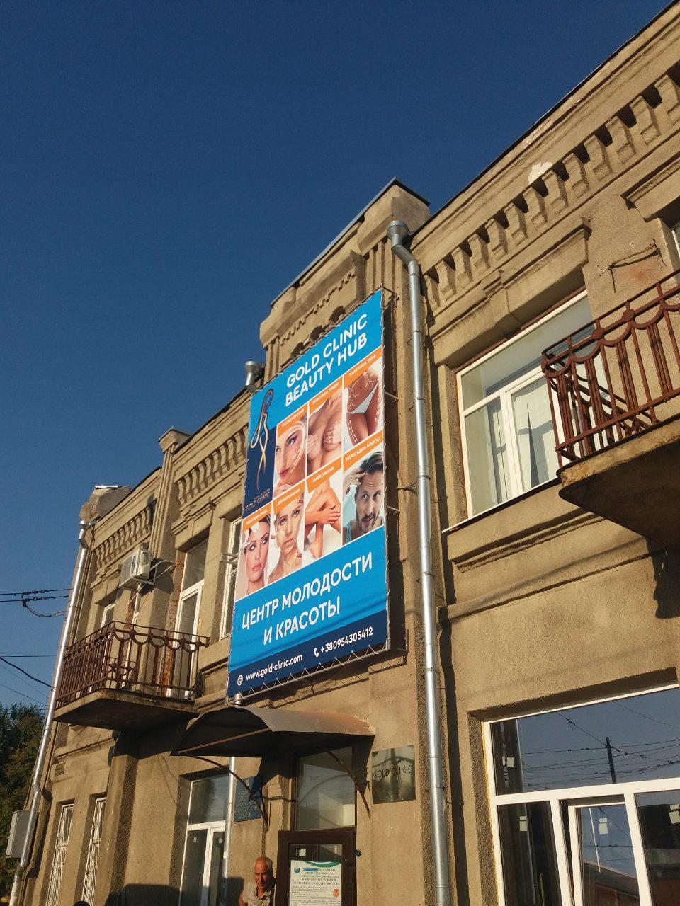 Баннер на фасаде Харьков