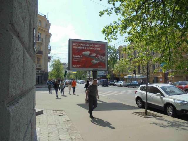 Сумська вул., 94 - Каразіна вул