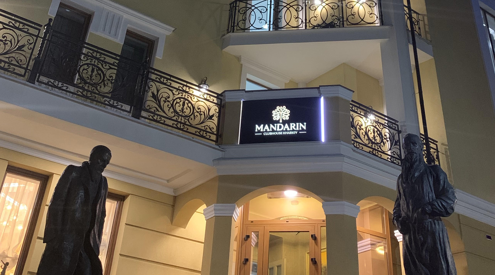 Световая вывеска Мандарин