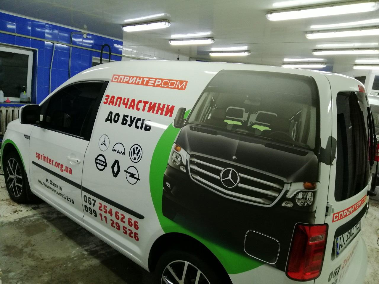 спритерcom-9