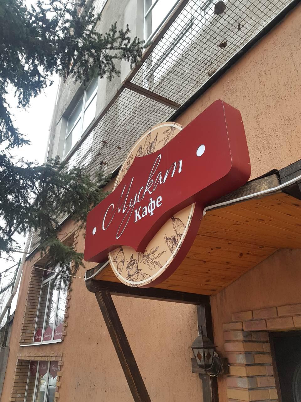 Вывеска в стиле прованс для кафе Мускат