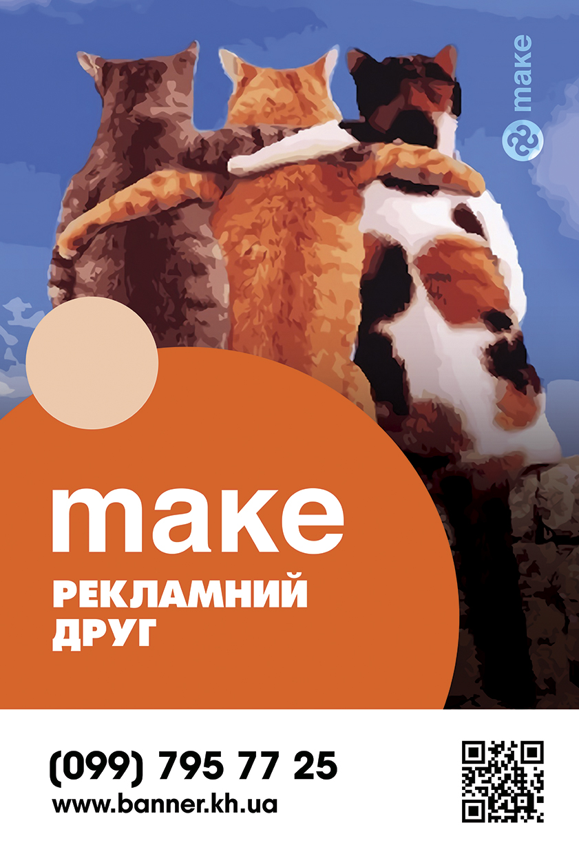 МАКЕТ ДЛЯ MAKE - РЕКЛАМНИЙ ДРУГ