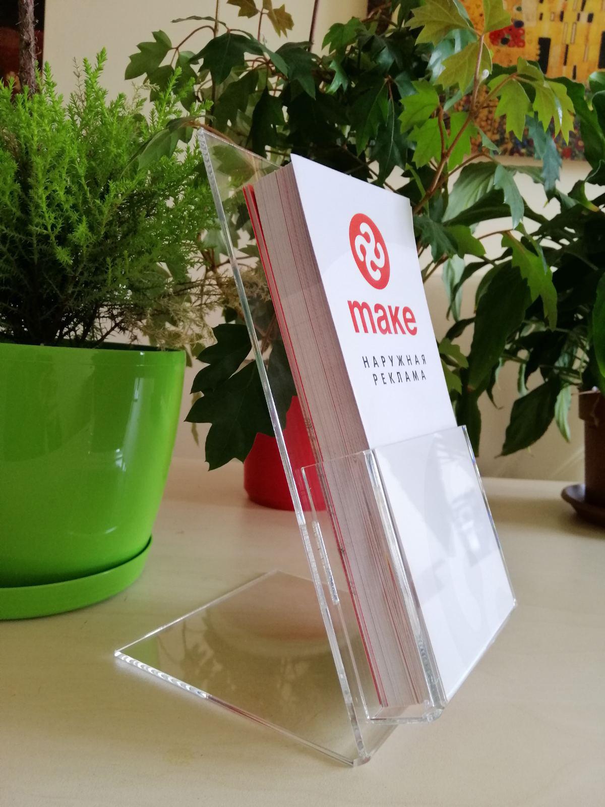 Буклетница для листовок