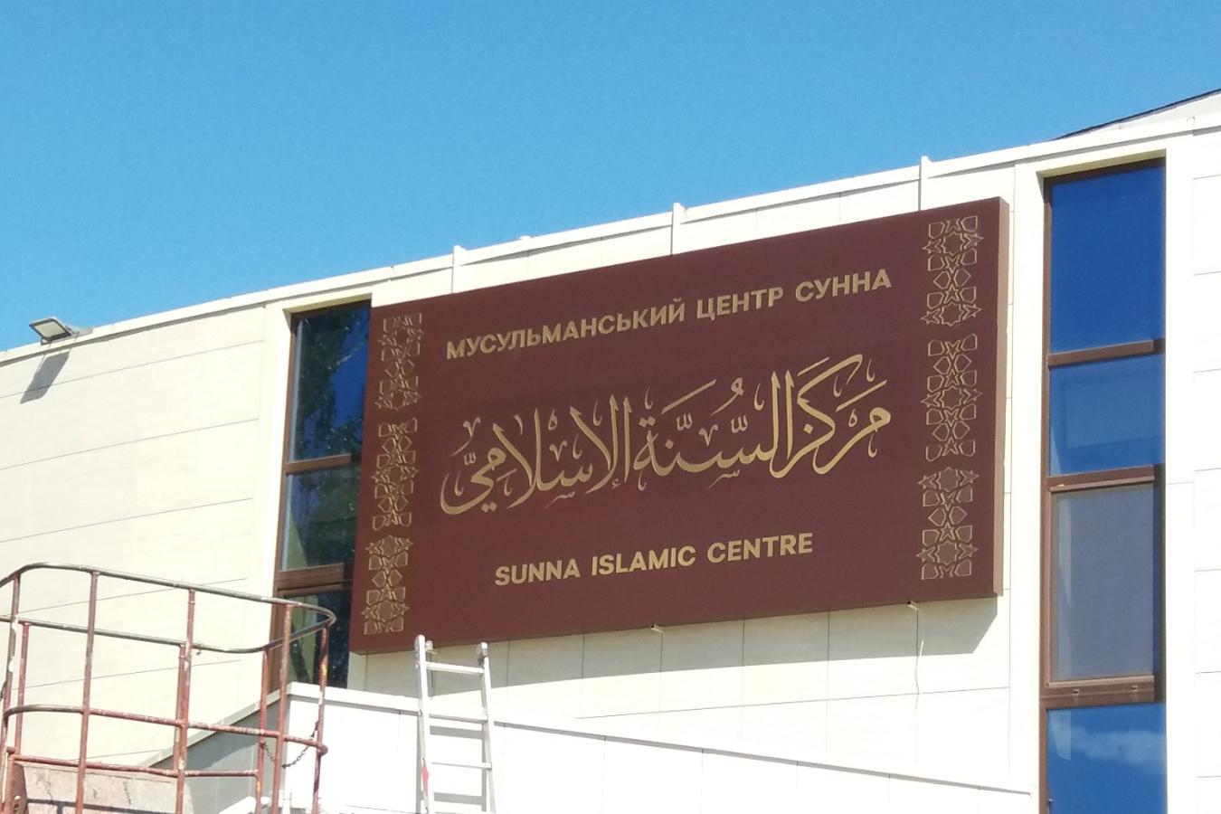 Вывсека для мусульманского центра Сунна