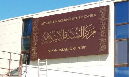 Композитная вывеска для мусульманского центра