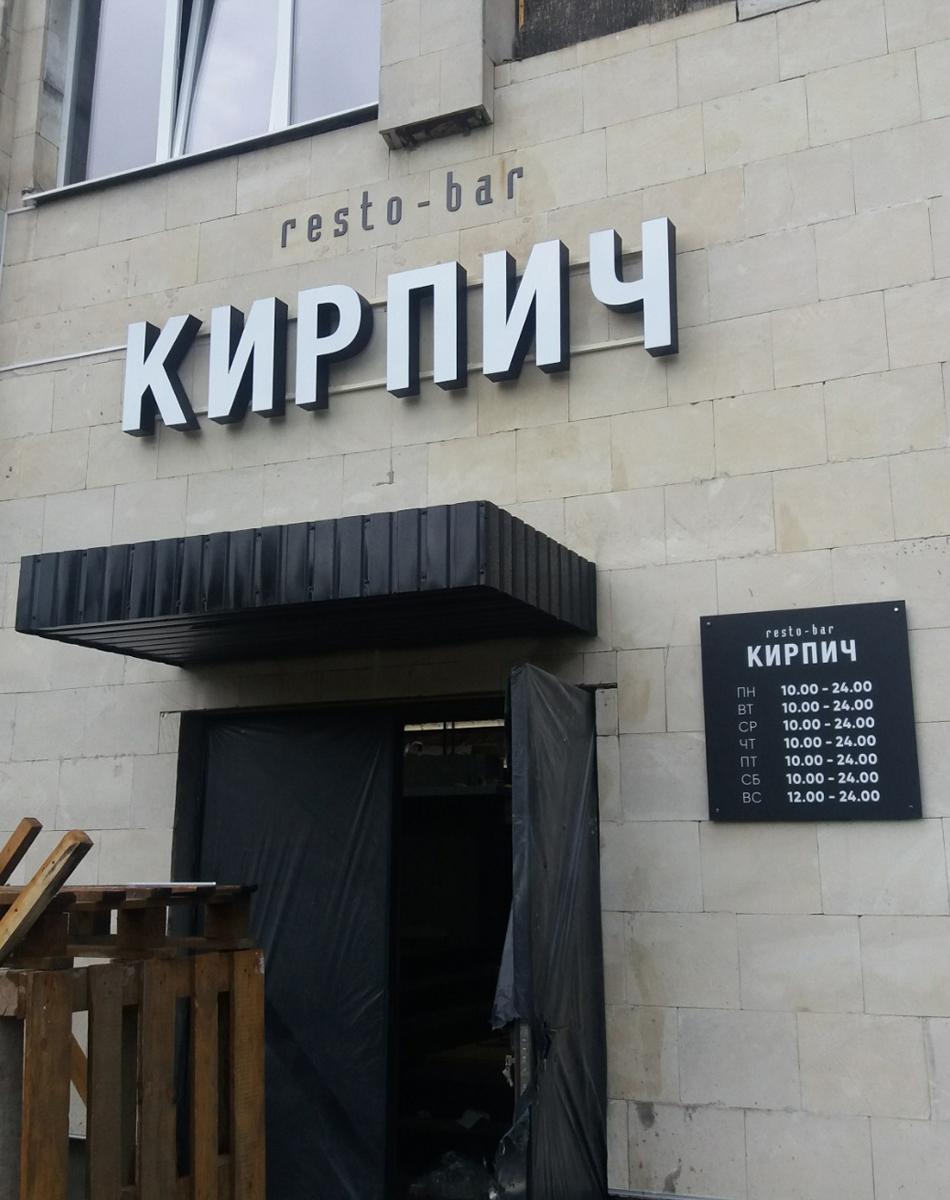 Световіе букві для ресто бара Кирпич