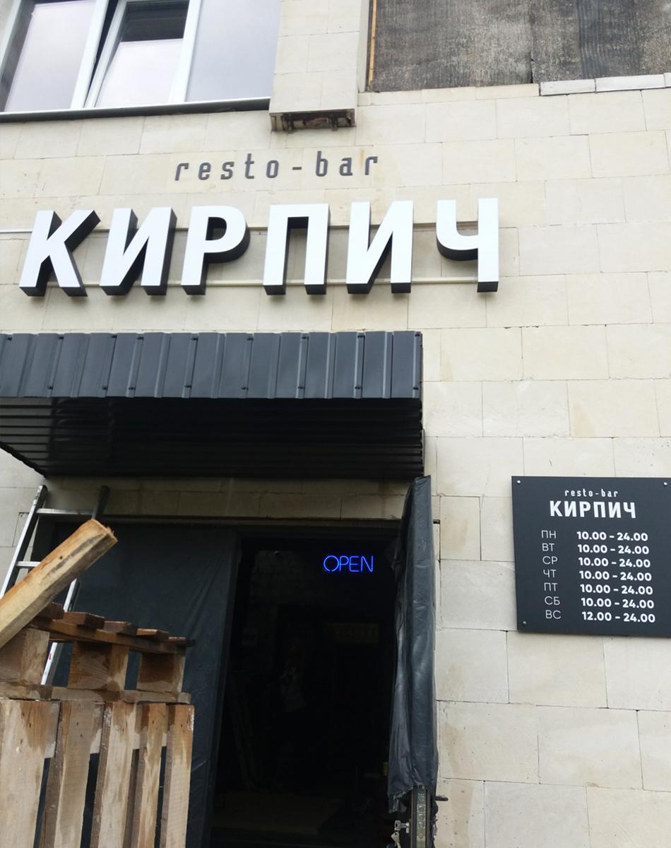 Объемные Буквы на стену для resto bar Кирпич