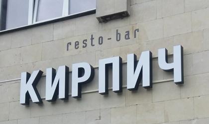 Изготовление светящихся букв для ресто бара Кирпич