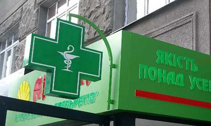 Аптечный крест Харьков