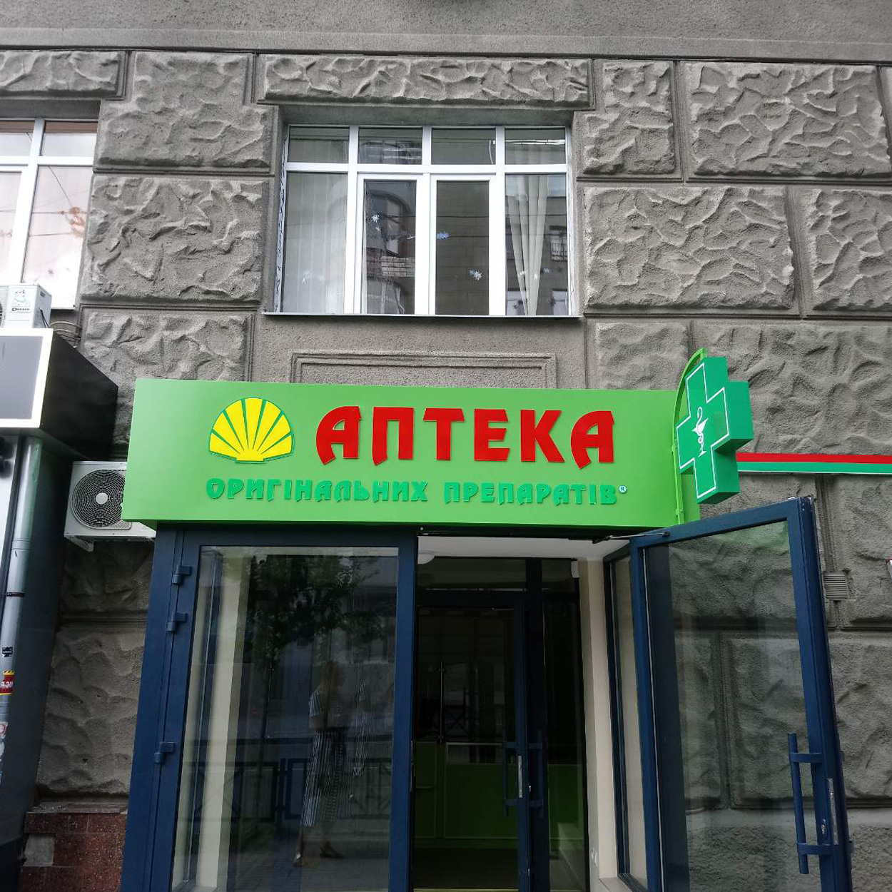 Акриловые буквы Аптека
