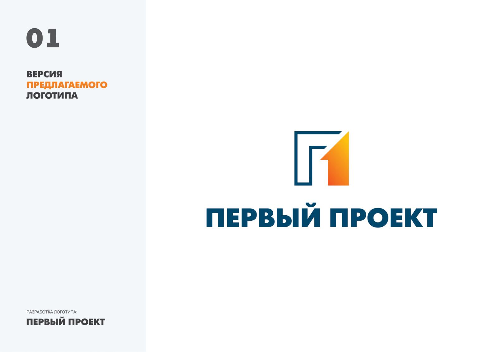 Описание проекта по разработке логотипа 1