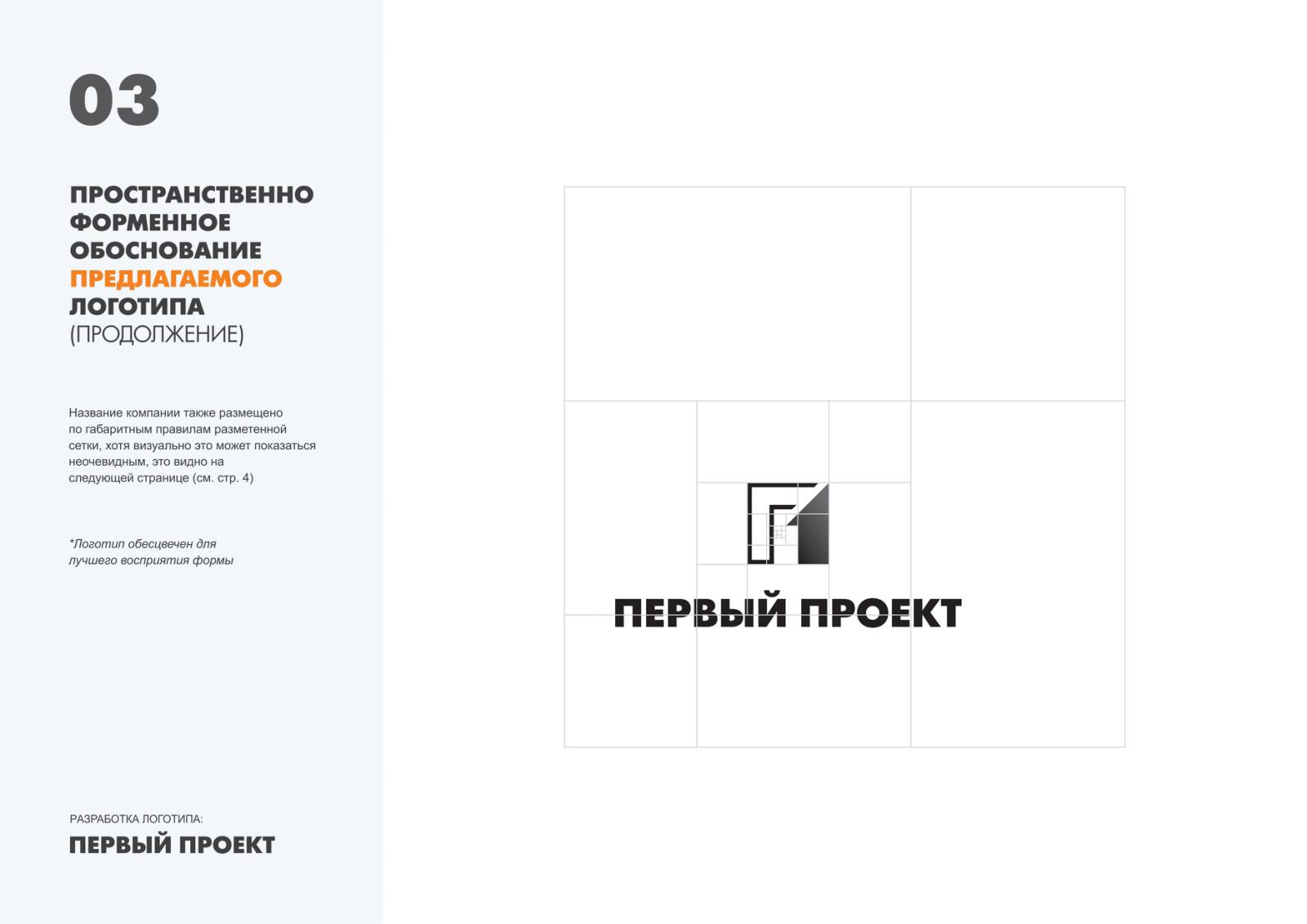Описание проекта по разработке логотипа 3
