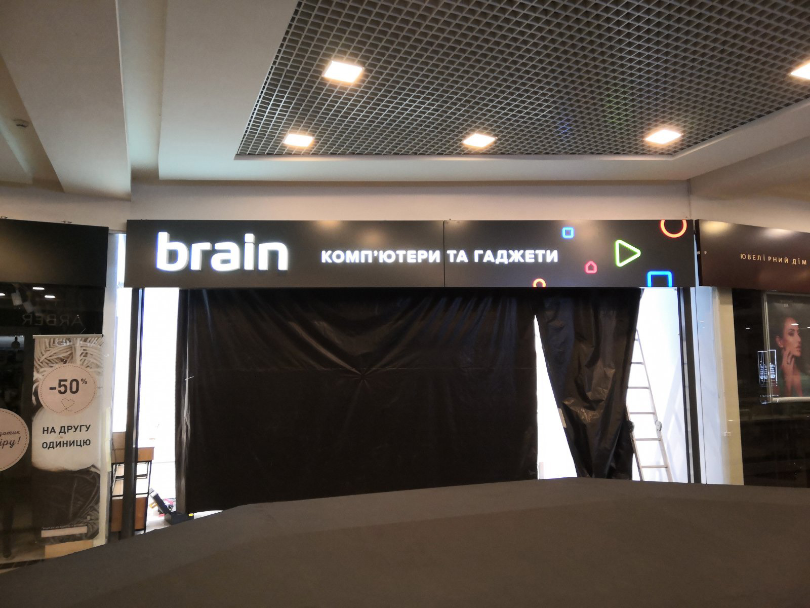 Вывеска для торгового центра французский бульвар Brain