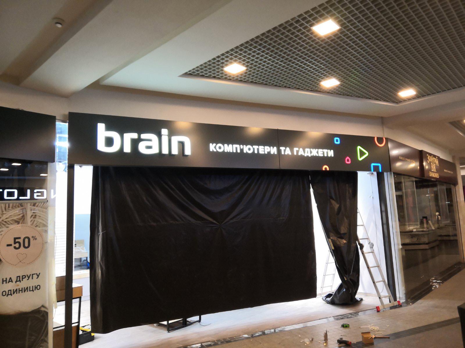 Вывеска на магазин Brain