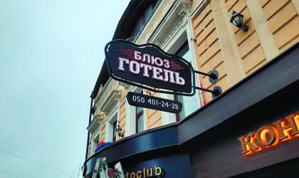 Вывеска готель Блюз на Пушкинской