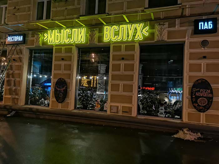 Брендирование фасада ресторана в стиле лофт