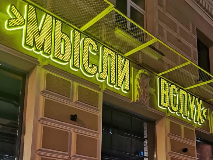 световое оформление ресторана Харьков
