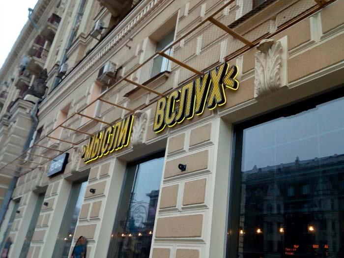 Оформление фасада ресторана Мысли Вслух Хаарьков