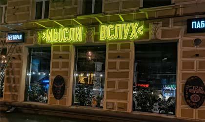световая вывеска для крафтового ресторана Мысли Вслух