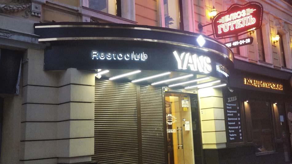 Светящаяся вівеска для ресторана Yans