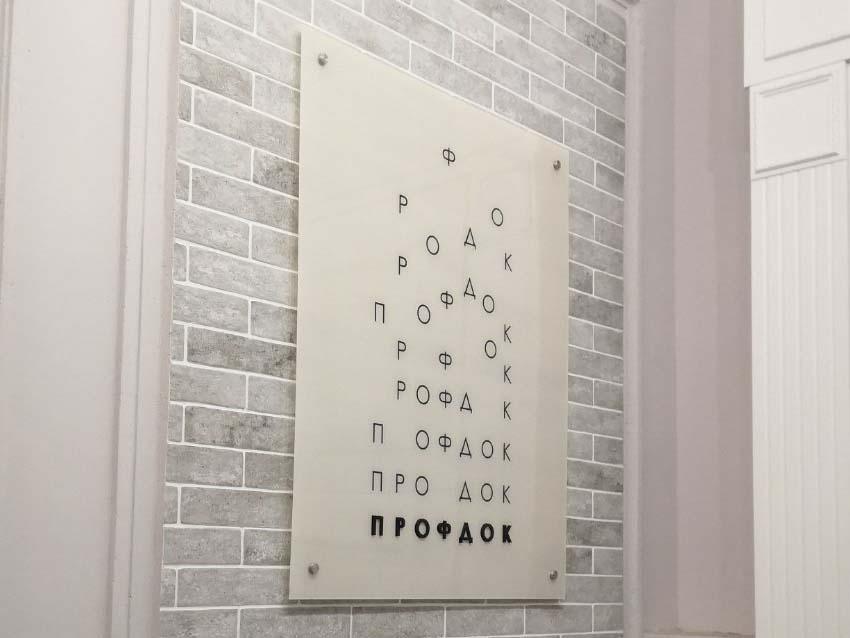 вывеска на стене офиса