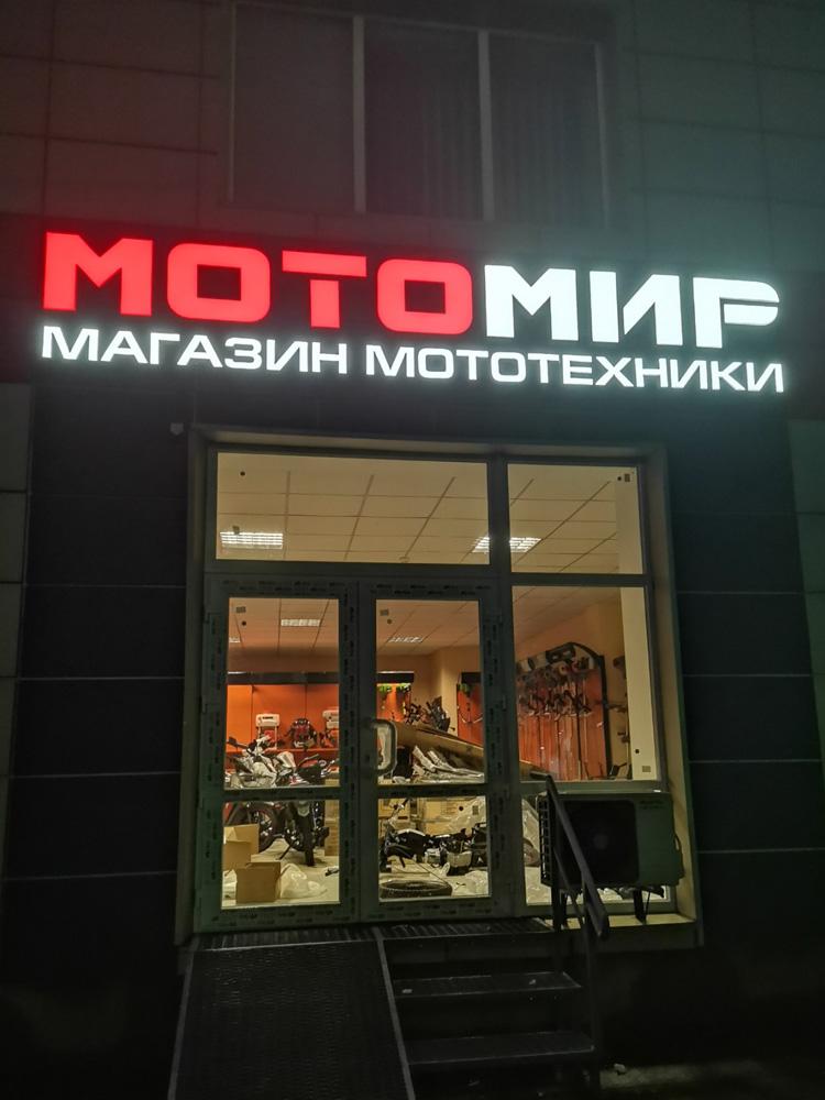 Объемные буквы Мотомир Лозовая
