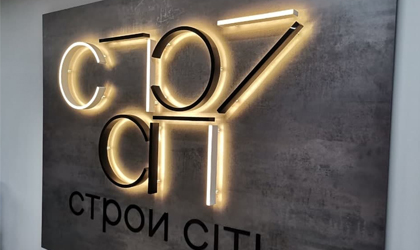 Металлическая вывеска в интерьере для Сити-Строй