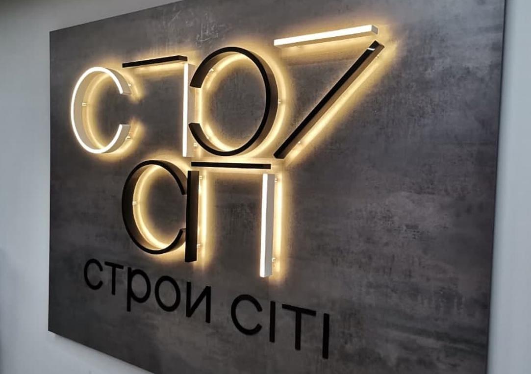 Буквы с подстветкой в интерьере для Сити строй