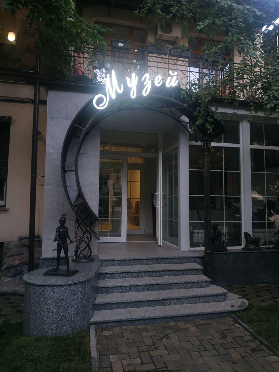 Светящиеся буквы Музей Харьков