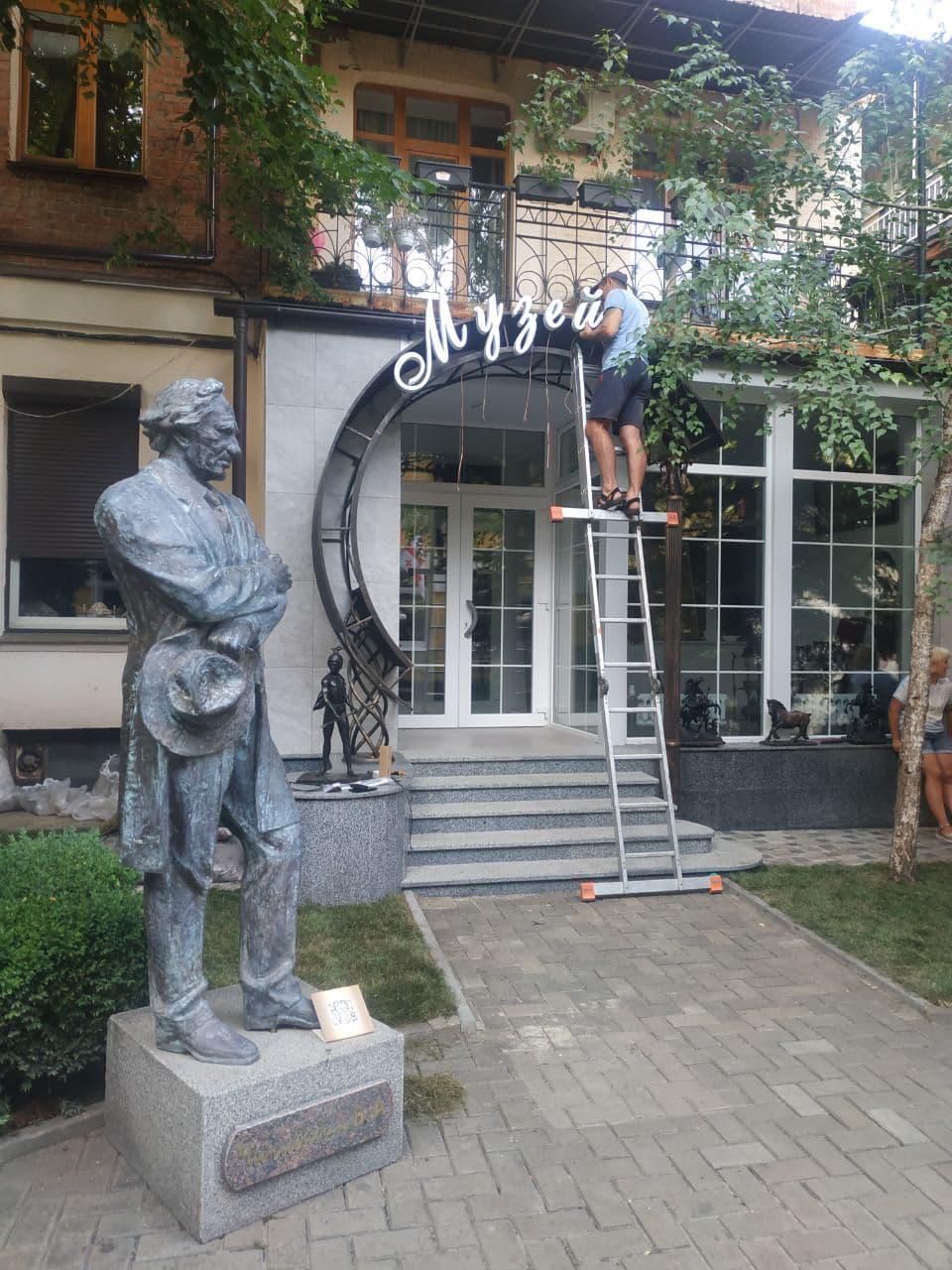 Вывеска Музей Харьков